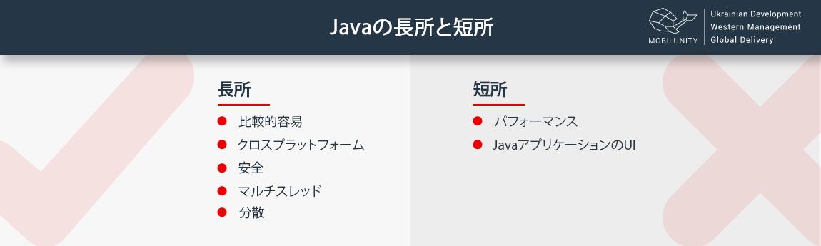 javaアプリ開発の短所と長所